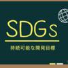 【簡単】SDGs?「持続可能な開発のための教育(ESD)」の目的や背景とは