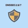 DNSSECとは?