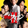 【ネタバレ】映画「新宿スワン2」の感想、評価まとめ/綾野剛の魅力が爆発!【随時更新】