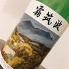 シリーズ燗酒選手権⑩ 霧筑波 純米大吟醸(浦里酒造・つくば市)