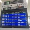 台風5号の影響で開催できた空港ミーティング