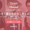 「スマホで生放送+EC」が中国で大流行!!2時間で3億円儲けた例も!日本の事例を紹介!