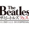志村けんが出演 スーパープレミアム ザ・ビートルズ フェス!~来日50年記念 3時間スペシャル~6月25日(土)午後8時~