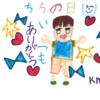 【エムPの昨日夢叶(ゆめかな)】第1938回『父の日。渋谷愛ビジョンに父の似顔絵と素敵なメッセージが映し出された夢叶なのだ!?』[6月20日]