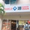 築地食堂源ちゃん (Tsukiji Shokudo Genchan Waikiki)