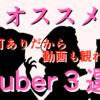 【Vtuber紹介】おススメのVtuber3選!※紹介許可出た人限定!【ぽてと仮面/たぶんVtuber】