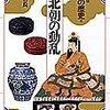 『集英社版日本の歴史⑧~南北朝の動乱』