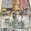 横浜ベイスターズ優勝時の新聞が出てきた