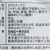 日本で流通する遺伝子組換え