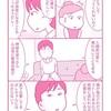 漫画「今日も拒まれてます」に学ぶ、結婚後に豹変する男の特徴