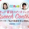 QQイングリッシュでスピーチコンテスト