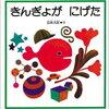 可愛すぎる切手と絵本のご紹介♡五味太郎さん作「きんぎょがにげた」