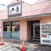 うちなーおばんざい「千里」(SENRI)の「名無し弁当」 300円 #LocalGuides