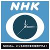 テレビに物申す【NHK編】