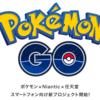 『ポケモンGO』は日本経済の起爆剤となりうるか?/任天堂の収益とポケモノミクス相場