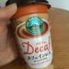 【商品レビュー】妊婦にもおススメのカフェインレスコーヒー。マウントレーニアのデカフェ。