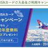 JALとハワイアン航空とのマイレージ提携開始!!ハワイアンエアラインズVISAカードご入会&ご利用キャンペーンw