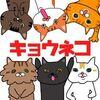 「キョウさんちのネコたち」LINEスタンプ発売のお知らせ