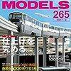 『RM MODELS 265 2017-9』 ネコ・パブリッシング