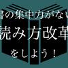 【読書の集中力がない人】読み方改革をしよう!