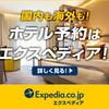 【エクスペディア割引】クレジットカード会員向けクーポンを使ってホテルを安く予約/購入する方法まとめ