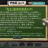 【2016秋イベE3甲】発令!艦隊作戦第三法の第3海域 (E3) 前段作戦「本土沖太平洋上」「発令!艦隊作戦第三法」を甲作戦で「ギミックを解除せず」にクリアしました【攻略】