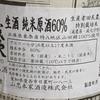 <175>【日本酒の記録】義侠 純米生原酒2020BY 60%(特別栽培米)