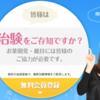 東京で時給1万円⁉︎治験バイトは危険なのか徹底解説します