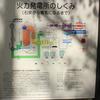 江別ひとり散歩 ― 王子製紙江別工場専用線 ―