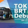 #574 東京BRTの運行について 2020年8月現在