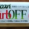 糖質オフ麺 de ミートパスタ