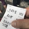ラーメン二郎八王子野猿街道店2『なみのりつけめん麺増し+ネギ+ネギたま』