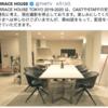 【テラスハウス 】第40話で配信一時休止/TERRACE HOUSE TOKYO 2019-2020