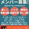 津マジェスティック・ジャズ・オーケストラ