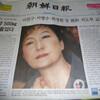 朝鮮日報の記事タイトルを活用し、「朴槿恵(パク・クネ)崔順実(チェ・スンシル)ゲート事件」の流れを振りかえる!?