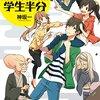 【Kindle Unlimited】Amazon読み放題の面白いおすすめ漫画・小説10選【第2弾】