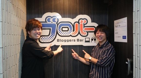 日本初の「ブロガーが集うバー」がオープンしていたのでログインしてみた