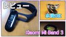 【Xiaomi Mi Band 3 実機レビュー】メールの内容や運動量を確認できるスマートバンド!5ATM(5気圧)防水に対応!