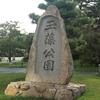 高松城(日本百名城 第77番)