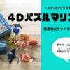 子供が一人遊びに夢中!知育おもちゃ【4DパズルマリンDX】に親子でゾッコン!