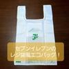 【動画付き】セブン-イレブンのレジ袋風エコバッグ第2弾が届いた!