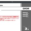 【ホンダ グロム カスタム】パーツリストが無料でホンダの公式サイトから見れるように!!