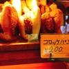【東京・港区⑤】9月で閉店!名物コロッケパンまだ食べたことない方は急いで! NAGANO BAKERY