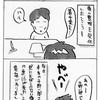 四コマ vol.7
