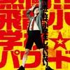 ジョー&マリ プロジェクト『熱闘!! 飛龍小学校☆パワード』