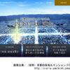 【京都】四条駅徒歩8分 シエリア京都四条烏丸2018年2月完成