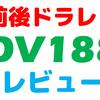 2か月目の再レビュー:バイク用前後ドライブレコーダー「DV188」