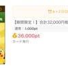 【ちょびリッチ】dカードGOLD発行で36,000pt(18,000円相当)案件再び!