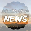 旅に出たくなるニュース:25周年を迎えるFUJIYAMA頂上に絶景展望台がオープン予定!