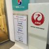 釜山の金海国際空港 JALのJGC会員以上ならKAL LOUNGEが使えます